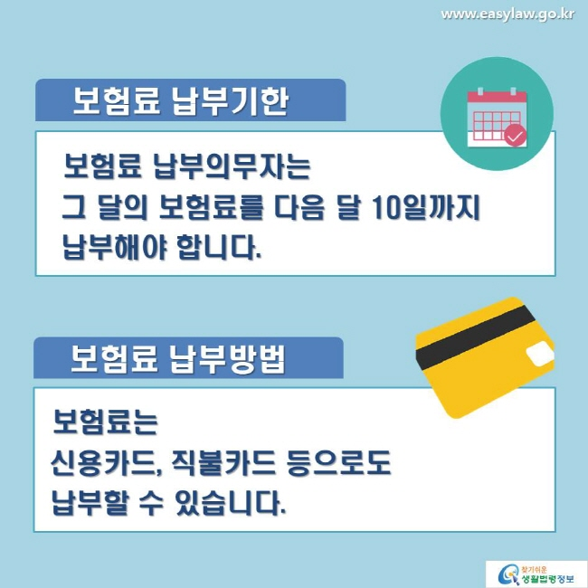 보험료 납부기한_보험료 납부의무자는 그 달의 보험료를 다음 달 10일까지 납부해야 합니다. / 보험료 납부방법_보험료는 신용카드, 직불카드 등으로 납부할 수 있습니다.
